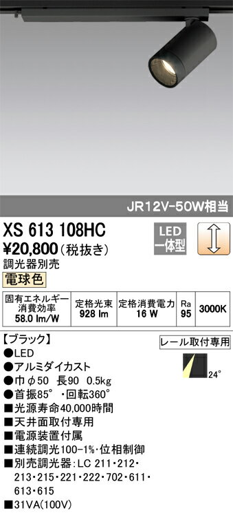 βオーデリック/ODELIC 照明【XS613108HC】スポットライト LED一体型 位相制御調光 電球色 ブラック 調光器別売