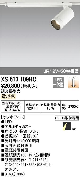 βオーデリック/ODELIC 照明【XS613109HC】スポットライト LED一体型 位相制御調光 電球色 オフホワイト 調光器別売
