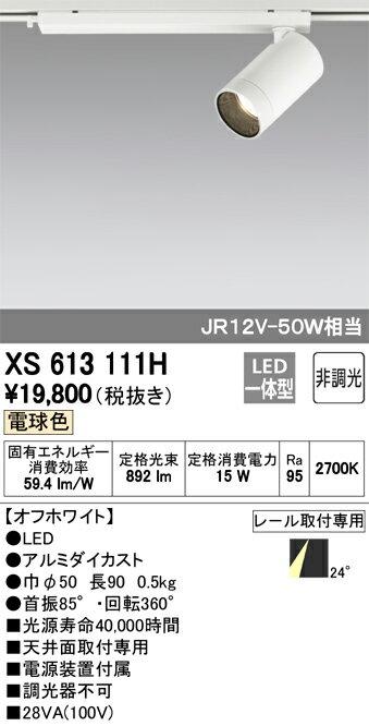 βオーデリック/ODELIC 照明【XS613111H】スポットライト LED一体型 非調光 電球色 オフホワイト