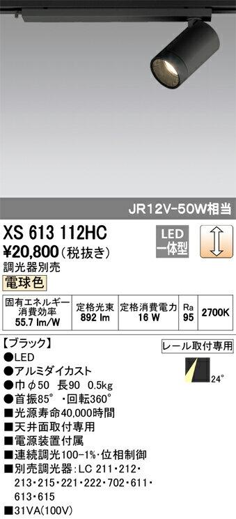 βオーデリック/ODELIC 照明【XS613112HC】スポットライト LED一体型 位相制御調光 電球色 ブラック 調光器別売