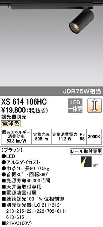 βオーデリック/ODELIC 照明【XS614106HC】スポットライト LED一体型 位相制御調光 電球色 ブラック 調光器別売