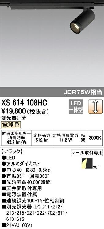 βオーデリック/ODELIC 照明【XS614108HC】スポットライト LED一体型 位相制御調光 電球色 ブラック 調光器別売