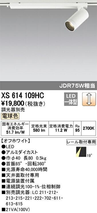 βオーデリック/ODELIC 照明【XS614109HC】スポットライト LED一体型 位相制御調光 電球色 オフホワイト 調光器別売