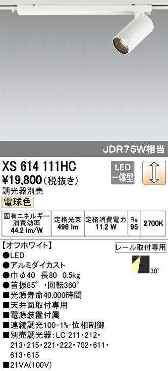 βオーデリック/ODELIC 照明【XS614111HC】スポットライト LED一体型 位相制御調光 電球色 オフホワイト 調光器別売