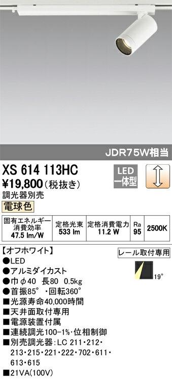 βオーデリック/ODELIC 照明【XS614113HC】スポットライト LED一体型 位相制御調光 電球色 オフホワイト 調光器別売