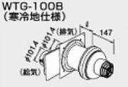 ♪ノーリツ 関連部材 給排気トップ【0706598】WTG-100B 400W 寒冷地仕様