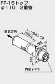 ♪ノーリツ 関連部材 給排気トップ【0794101】FF-15トップ φ110 2重管 140型