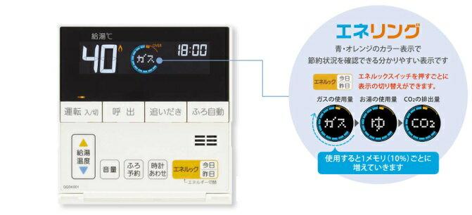 『カード対応OK��♪ノーリツ ガス��給湯器 部��RC-D101M】�所リモコン エ�ルック