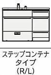 『カード対応OK!』###クリナップ 洗面化粧台【BAMH12CNMCHD L】Tiaris(ティアリス) ステップコンテナタイプ(Lタイプ) スタンダードレール H85cm 間口120cm