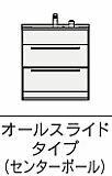 『カード対応OK!』###クリナップ 洗面化粧台【BAMH75FNMCHA】Tiaris(ティアリス) オールスライドタイプ(センターボール) スタンダードレール H85cm 間口75cm