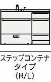 『カード対応OK!』###クリナップ 洗面化粧台【BAML12CNMCWW L】Tiaris(ティアリス) ステップコンテナタイプ(Lタイプ) スタンダードレール H80cm 間口120cm