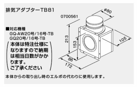 ♪ノーリツ 給湯器 関連部��0700561】排気アダプター TB81