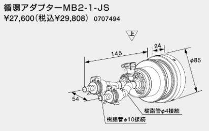 ♪ノーリツ 熱源機 関連部材【0707494】循環アダプターMB2-1-JS