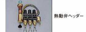 『カード対応OK!』リンナイ 給湯器 関連部材【IヘッダーCVH-3SC】(25-0170) 熱動弁ヘッダー