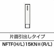 ###クリナップ トールキャビネット(下台)【NFTFL15KNT R】リリーフオークダーク R右開き FANCIO(ファンシオ) ハイグレード L80cm 間口15cm
