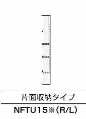 ###クリナップ トールキャビネット(上台)【NFTU15G L】アロマライム L左開き FANCIO(ファンシオ) ハイグレード 間口15cm