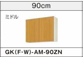 ##『カード対応OK!』LIXIL サンウェーブ 吊戸棚【GKW-AM-90ZN】ライトオーク GKシリーズ 間口90 受注生産