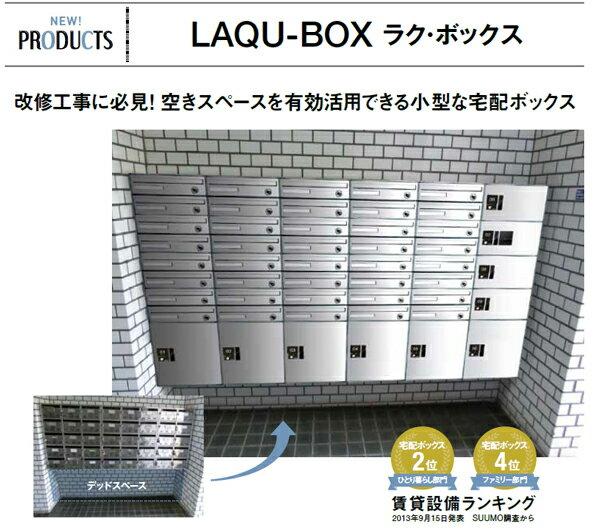 [249-668]杉田エース 小型宅配ボックス ラク・ボックス LQBT-400N 捺印システム付