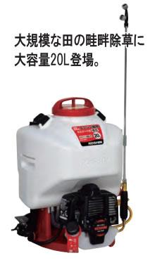 工進 コーシン エンジン動噴(カスケード式) 噴霧器 20L ES-20C