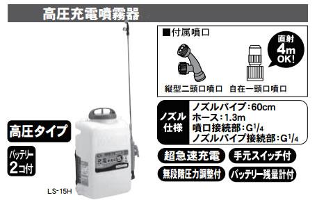 工進 コーシン リチウムイオンバッテリー搭載 充電噴霧器 15L LS-15H