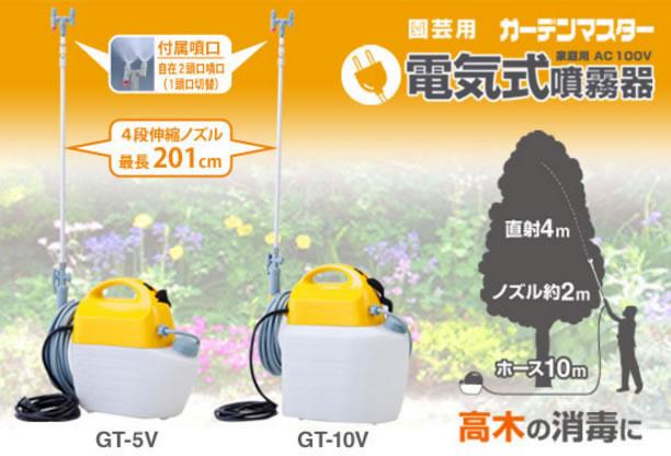 工進 コーシン 電気式噴霧器 タンク容量 10L GT-10V