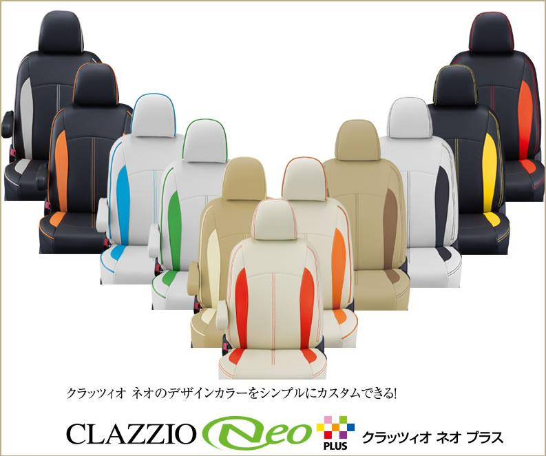 Clazzio クラッツィオ シートカバー Clazzio NEO (ネオ) PLUS (ネオプラス) ダイハツ タント カスタム 品番:ED-6514