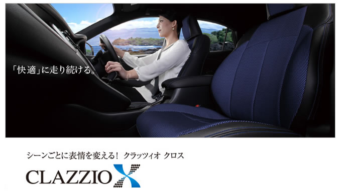 Clazzio クラッツィオ シートカバー Clazzio X (クロス)  トヨタ ランドクルーザー 品番:ET-0139