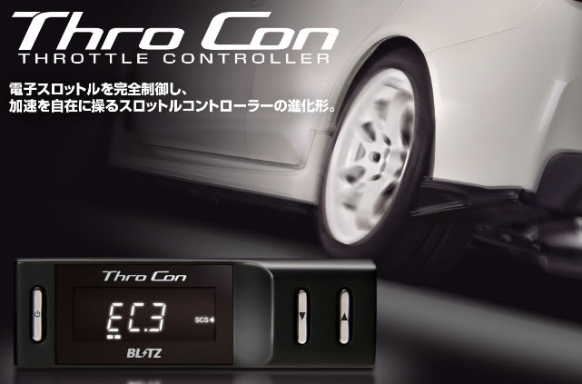 BLITZ ブリッツ Thro Con スロットルコントローラー  BTSP2  車種:ホンダ オデッセイ 年式:13/11- 型式:RC1,RC2 エンジン型式:K24W