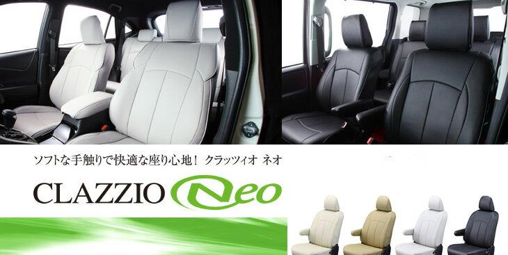 Clazzio クラッツィオ シートカバー Clazzio クラッツィオ  NEO トヨタ エスクァイア 車いす仕様車 品番:ET-1580