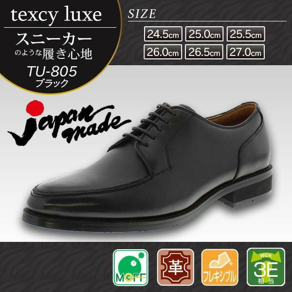 アシックス商事 日本製 ビジネスシューズ texcy luxe テクシーリュクス TU-805 ブラック「他の商品と同梱不可」