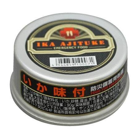 長期保存缶詰 いか味付90g×48缶セット「他の商品と同梱不可」