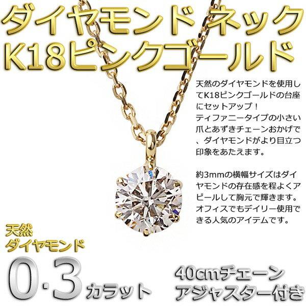 ダイヤモンド ネックレス 一粒 K18 ピンクゴールド 0.3ct ダイヤネックレス シンプル ペンダント※他の商品と同梱不可