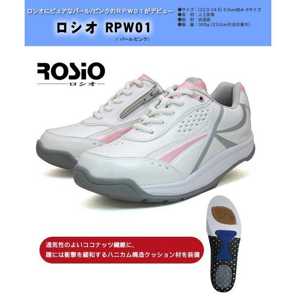 ◇かかとのない健康シューズ ロシオ RPW-01 パール/ピンク 24cm※他の商品と同梱不可