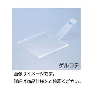 ◇(まとめ)ゲルコテ【×3セット】※他の商品と同梱不可