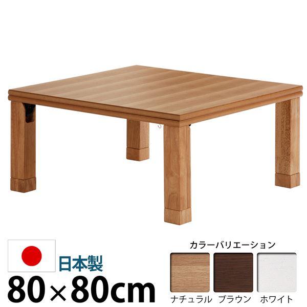 ◇楢天然木国産折れ脚��� �ローリエ】 80×80cm ��� テーブル 正方形 日本製 国産 ブラウン �代引��】