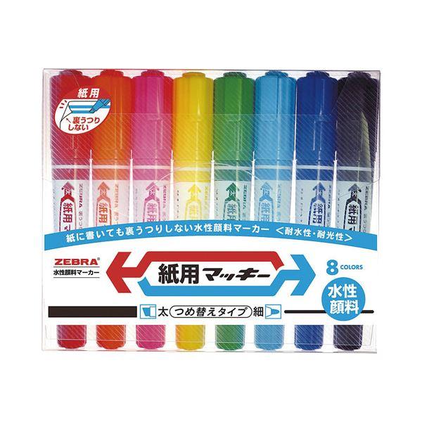 ◇ゼブラ 紙用マッキー 太字+細字 8色 WYT5-8C 10組※他の商品と同梱不可