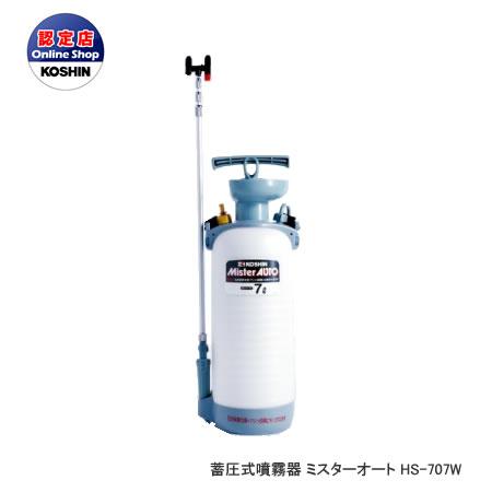 工進 コーシン 蓄圧式噴霧器 [ミスターオートHSシリーズ] 消毒用 7Lタンク(4段2頭口ノズル付) Wピストンタイプ [HS-707W]
