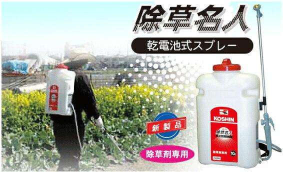 工進 コーシン 背負い式乾電池除草スプレー 【除草名人  タンク容量10リットル  JS-10