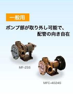 工進 コーシン 海水用ポンプ ラバレックス(モーターなし) 口径25mm 単体 [MF-25S]