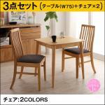 ダイニング3点セット(テーブルW75+チェア2脚)ナチュラル/ダイニングテーブル セット 便利 イス チェア ダイニングチェア 食卓椅子 いす ハイバック ダイニング 食卓テーブル 食事 2人 新生活 おしゃれ シンプル