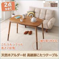 こたつテーブル&カウチソファセット(2点セット)/ソファ リビング くつろぎ おしゃれ かわいい シンプル ゆったり カフェ くつろぎ空間 ゆったり時間 ナチュラル シンプル リクライニング カウチ テーブル