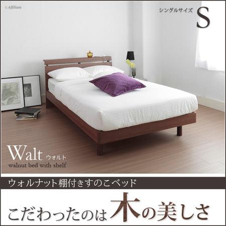 棚 コンセント付き 高さ調節すのこベッド ウォルト シングル ウォルナット ベッドフレームのみ マットレス無し 木製ベッド 木製すのこベッド 高さ調整 高さ調節 宮付き 布団対応 布団も使える すのこ スノコ ベッド ベット べっど べっと