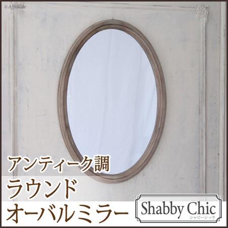送料無料 壁掛けミラー 鏡 壁掛け ミラー 姿見 全身 アンティーク ウォールミラー シャビー フレンチ 壁 壁掛け 壁掛 壁掛鏡 壁掛け鏡 壁掛ミラー シンプル モダン おしゃれ アリス かわいい楕円フレンチアンティーク調壁掛けオーバルミラー シャビーシック sslmrr