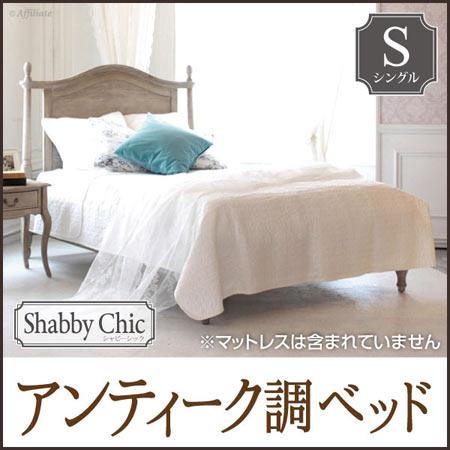 ベッド ベット 木製ベッド シャビーシック スノコベッド 湿気対策 かわいいベッド アンティーク風 フレンチスタイル すのこ床板 木製すのこベッド デザインベッドアンティーク調 木製ベッド すのこベッド フレームのみ シングル ssls