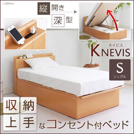 ベッド ベッド ベット 収納ベッド 大容量 大量収納 跳ね上げ式ベッド 大型収納ベッド ベッド下収納 棚付き コンセント付き 跳ね上げ式 収納 ベッド Kネイビス 深型 縦開き フレームのみ シングル ナチュラル knv2shina
