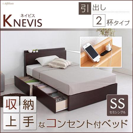棚 コンセント付 収納ベッド 引き出しタイプ Kネイビス セミシングル ブラウン ベッドフレームのみ マットレス無し チェストベッド 引き出し付きベッド 棚付 宮付 コンセント付 引き出し付 引出し付 収納付 ベッド ベット べっど べっと