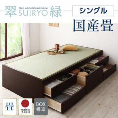 ベッド シンプルモダン畳�ェストベッド 翠緑 ��りょ フレーム�� シングル 国産畳 国産 ��ベッド シングル �ェストベッド 畳 畳ベッド モダン �� 木製 大容� 引出�付� ヘッドレスベッド ��力 �スペース ベッド下��