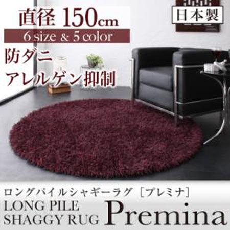 送料無料 ロングパイルシャギーラグ Premina プレミナ 直径150cm (円形) 日本製 040701227r-th-40701227