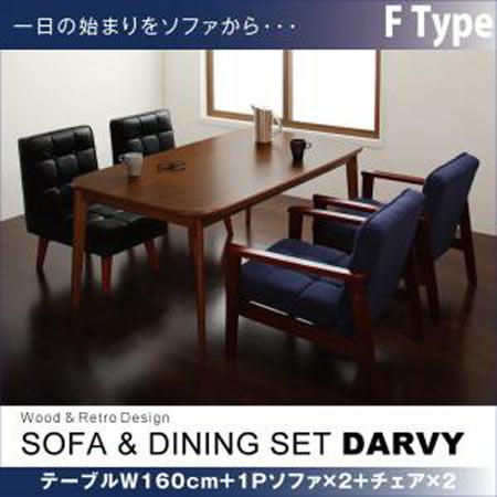 ソファ&ダイニングセット DARVY ダーヴィ/5点セット Fタイプ(テーブルW160cm +1Pソファ×2+チェア×2)