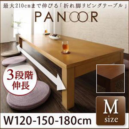3段階伸長式!天然木折れ脚エクステンションリビングテーブル PANOOR パノール/Mサイズ(W120-180)
